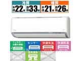 AN80WRBKP-W エアコン うるさら7 RBKシリーズ [おもに26畳用 /200V]【ビックカメラグループオリジナル】 【買い替え10000pt】