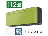 AN36WSS-L エアコン 2019年 risora(リソラ)Sシリーズ オリーブグリーン [おもに12畳用 /100V]