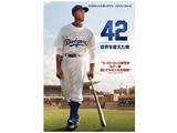 42世界を変えた男 DVD