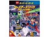 LEGO(R)スーパー・ヒーローズ:ジャスティス・リーグ<クローンとの戦い> 【ブルーレイ ソフト】