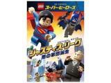 LEGO(R)スーパー・ヒーローズ:ジャスティス・リーグ<悪の軍団誕生> 【DVD】   [DVD]