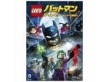LEGO(R)バットマン:ザ・ムービー〈ヒーロー大集合〉[1000575752][DVD]