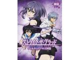 ストライク・ザ・ブラッド OVA 後篇 初回生産限定版 BD