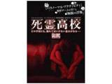 死霊高校 DVD