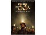 チリ33人 希望の軌跡 【DVD】