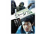 ミュージアム DVD