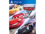 カーズ3 勝利への道 【PS4ゲームソフト】