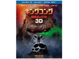 キングコング:髑髏島の巨神 初回仕様 3D&2Dブルーレイセット(2枚組/デジタルコピー付) BD