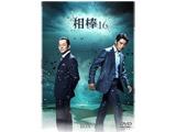 【10/17発売予定】 相棒 season16 DVD-BOX 1 DVD