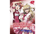 【特典対象】 [3] ストライク・ザ・ブラッドIII OVA Vol.3 BD ◆全巻連続購入特典「アニメイラスト描き下ろしB2タペストリー(雪菜、紗矢華)」