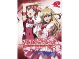 【特典対象】 [3] ストライク・ザ・ブラッドIII OVA Vol.3 DVD ◆全巻連続購入特典「アニメイラスト描き下ろしB2タペストリー(雪菜、紗矢華)」