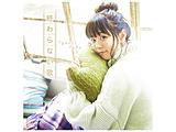井口裕香 / 終わらない歌 通常盤 CD