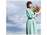 井口裕香 / おなじ空の下で 通常盤 CD