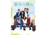 【05/10発売予定】 春待つ僕ら DVD プレミアム・エディション DVD