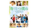 【05/10発売予定】 春待つ僕ら DVD
