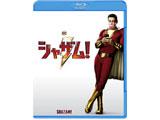 【08/21発売予定】 シャザム! ブルーレイ&DVDセット BD