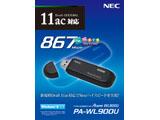 PA-WL900U 無線LAN子機(子機単体) [ac/n/a/g/b]