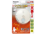 熱式住宅用火災警報器 「ねつ当番 薄型定温式」 (電池式・連動型) 子器 SHK6620P
