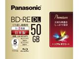 LM-BE50P5 録画用BD-RE Panasonic ホワイト [5枚 /50GB /インクジェットプリンター対応] 【日本製】