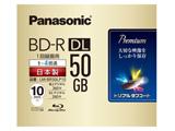 LM-BR50LP10 録画用BD-R Panasonic ホワイト [10枚 /50GB /インクジェットプリンター対応] 【日本製】