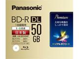 LM-BR50MP 録画用BD-R DL(1-6倍速対応/片面2層/50GB/1枚/ホワイトレーベル) 【日本製】