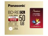 LM-BE50P 録画用BD-RE DL(1-2倍速対応/片面2層/50GB/1枚/繰り返し録画対応/ホワイトレーベル) 【日本製】