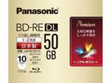 LM-BE50P10 録画用BD-RE DL(1-2倍速対応/片面2層/50GB/10枚/繰り返し録画対応/ホワイトレーベル) 【日本製】