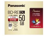 LM-BE50P20 録画用BD-RE DL(1-2倍速対応/片面2層/50GB/20枚/繰り返し録画対応/ホワイトレーベル) 【日本製】