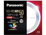 LM-BE50C10WP 録画用BD-RE DL(1-2倍速対応/片面2層/50GB/10枚/繰り返し録画対応) 【日本製】