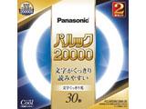 FCL30EDW28M2K パルック20000(30W2本/クール色/文字くっきり光)