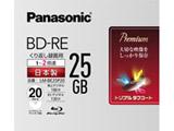 LM-BE25P20 録画用BD-RE Panasonic ホワイト [20枚 /25GB /インクジェットプリンター対応]