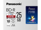 LM-BR25LP10 録画用BD-R Panasonic ホワイト [10枚 /25GB /インクジェットプリンター対応]