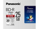録画用 BD-R 1-4倍速 25GB 20枚 【インクジェットプリンタ対応】 LM-BR25LP20