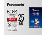 LM-BR25LP20 録画用BD-R Panasonic ホワイト [20枚 /25GB /インクジェットプリンター対応]