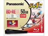 LM-BE50W6S 録画用BD-RE Panasonic ホワイト [6枚 /50GB /インクジェットプリンター対応]