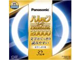 丸形蛍光ランプ 「パルックプレミア20000」(32形/クール色) FCL32EDW/30M [昼光色]