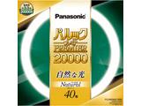 丸形蛍光ランプ 「パルックプレミア20000」(40形/ナチュラル色) FCL40ENW/38M [昼白色]