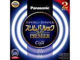丸形スリム蛍光ランプ 「スリムパルックプレミア」(27形+34形/クール色/2本入) FHC27・34ECW/2/2K