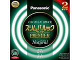 丸形スリム蛍光ランプ 「スリムパルックプレミア」(27形+34形/ナチュラル色/2本入) FHC27・34ENW/2/2K