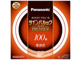 二重環形蛍光ランプ 「ツインパルックプレミア」(100形/電球色) FHD100ELL