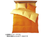 【掛ふとんカバー】FROM クィーンサイズ(綿100%/210×210cm/オレンジ)