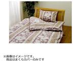 【まくらカバー】モデラート 標準サイズ(綿100%/43×63cm/ピンク)【日本製】