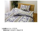 【まくらカバー】モデラート 標準サイズ(綿100%/43×63cm/サックス)【日本製】