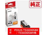 BCI-370XLPGBK 純正プリンターインク PIXUS(Canon) ブラック(大容量)