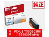 BCI-371XLC 純正プリンターインク PIXUS(Canon) シアン(大容量)
