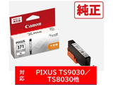 BCI-371XLGY 純正プリンターインク PIXUS(Canon) グレー(大容量)