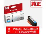 BCI-371C 純正プリンターインク PIXUS(Canon) シアン