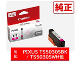 BCI-371M 純正プリンターインク PIXUS(Canon) マゼンタ