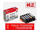 【純正】 BCI-371+370/5MP インクタンク (5色マルチパック) (0732C003)