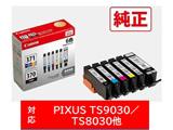 BCI-371+370/6MP 純正プリンターインク PIXUS(Canon) 6色マルチパック